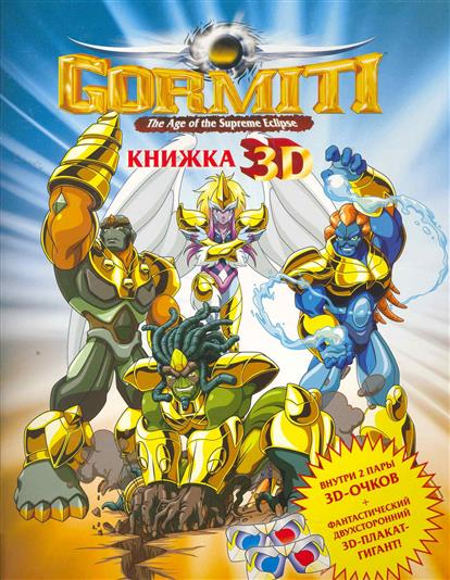 Gormiti Книжка 3D