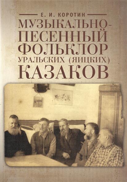Музыкально-персональный фольклор уральских (яицких) казаков (на материале 106 нотированных песен)