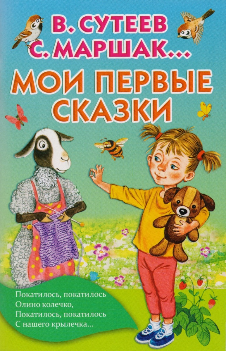Сутеев В., Маршак С. и др. Мои первые сказки