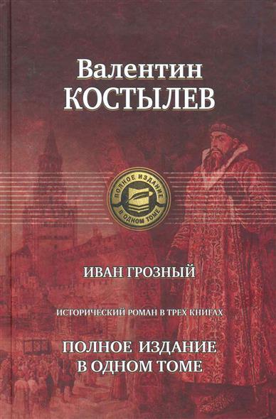 Костылев В. Иван Грозный андрей костылев выхода нет