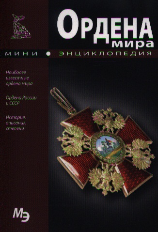 Ордена мира. Мини-энциклопедия