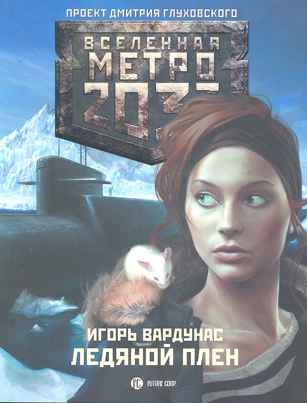 Вардунас И. Метро 2033 Ледяной плен