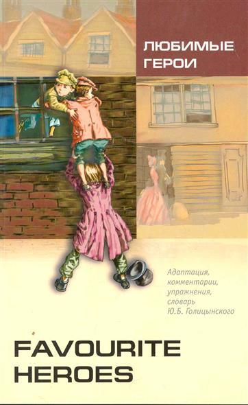 Голицынский Ю. (ред.) Любимые герои Книга для чтения на англ. языке голицынский ю great britain великобритания