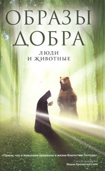 Ахтырский В. (сост.) Образы добра. Люди и животные