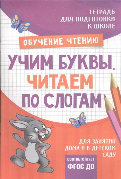 Лаптева С. Тетрадь Обучение чтению: Учим буквы. Читаем по слогам.