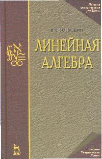 Воеводин В. Линейная алгебра в р ахметгалиева математика линейная алгебра