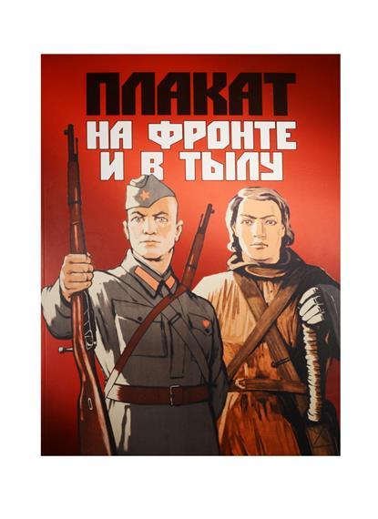 Плакат на фронте и в тылу. Из собрания Научной библиотеки Московского государственного университета имени М.В. Ломоносова