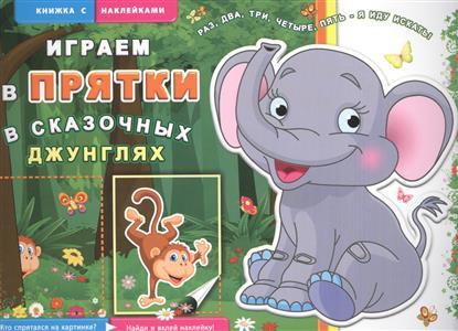 В сказочных джунглях. Книжка с наклейками краснушкина е кто живет в джунглях книжка с наклейками