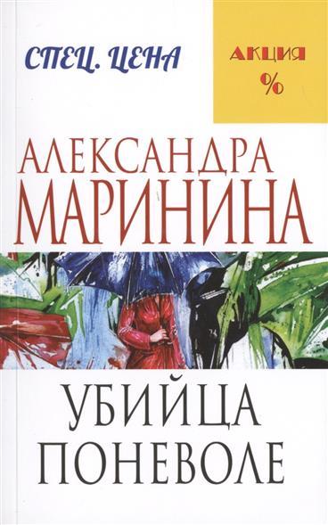 Маринина А. Убийца поневоле