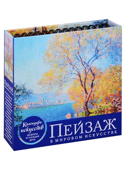 Календарь Пейзаж в мировом искусстве kingsilk seda 2 спал 2 сп болотно розовый