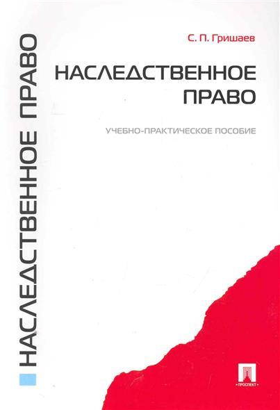 Наследственное право Учеб.-практ. пособие