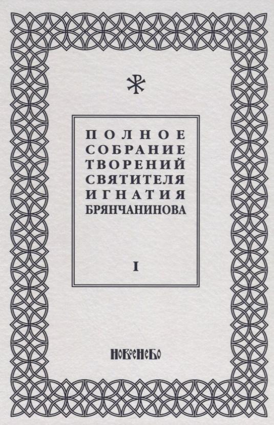 Полное собрание творений святителя Игнатия Брянчанинова (комплект из 5 книг)
