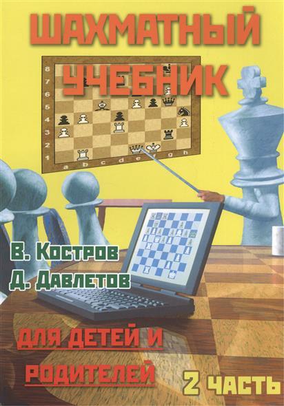 Шахматный учебник для детей и родителей т.2/2тт