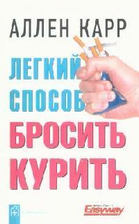 Карр А. Легкий способ бросить курить карр аллен единственный способ бросить курить навсегда