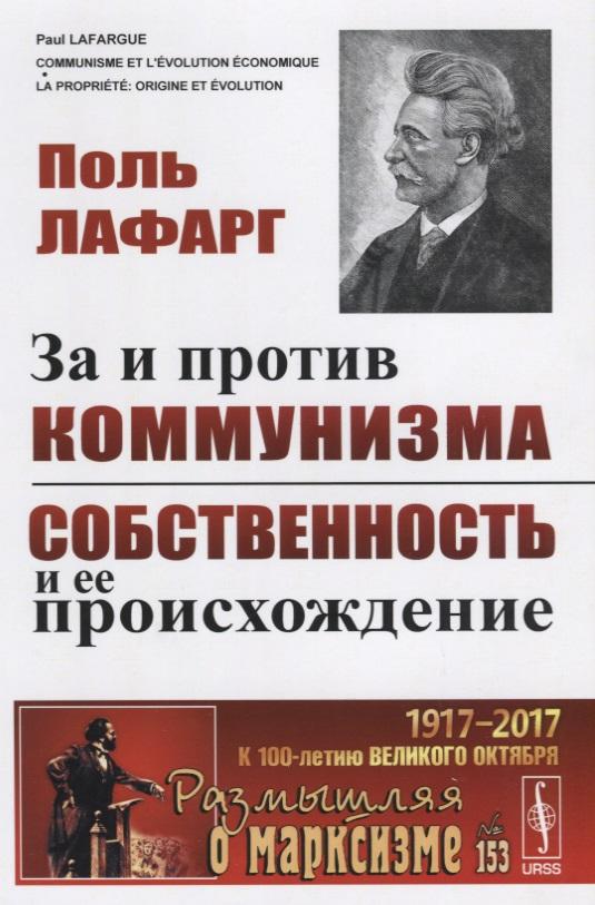 За и против коммунизма. Собственность и ее происхождение от Читай-город