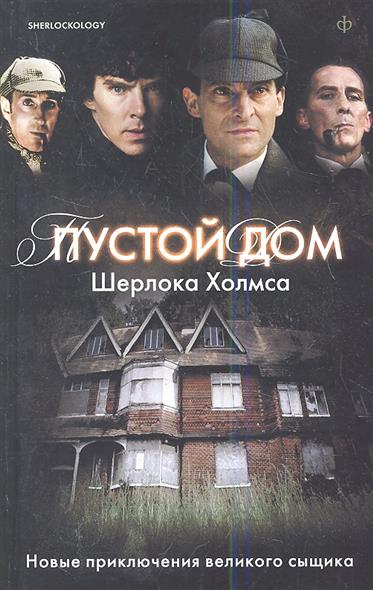 Пустой дом Шерлока Холмса