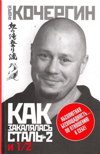 Кочергин А. Как закалялась сталь 2 и 1/2 ISBN: 9785170612697 как закалялась сталь