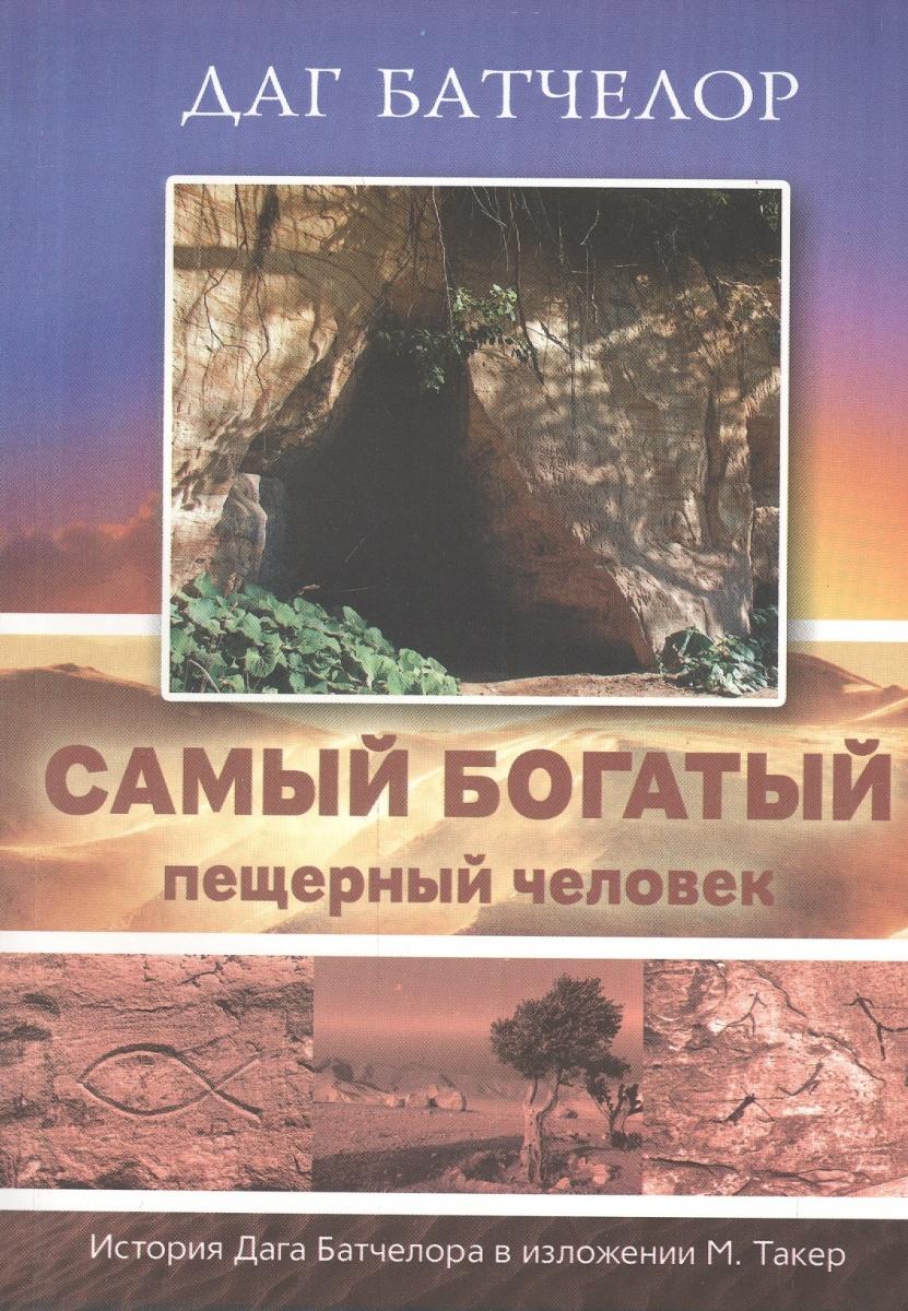 Самый богатый пещерный человек. История Дага Батчелора в изложении Мэрилин Такер