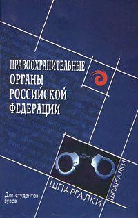 Правоохранительные органы РФ Для студентов вузов
