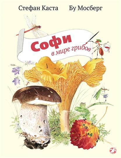 Каста С. Софи в мире грибов