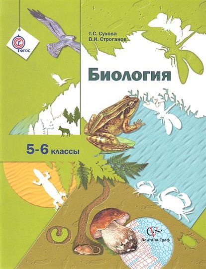 Биология. 5-6 классы. Учебник для учащихся общеобразовательных учреждений
