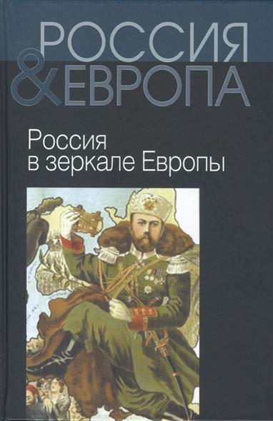 Россия и Европа. Том II. Россия в зеркале Европы