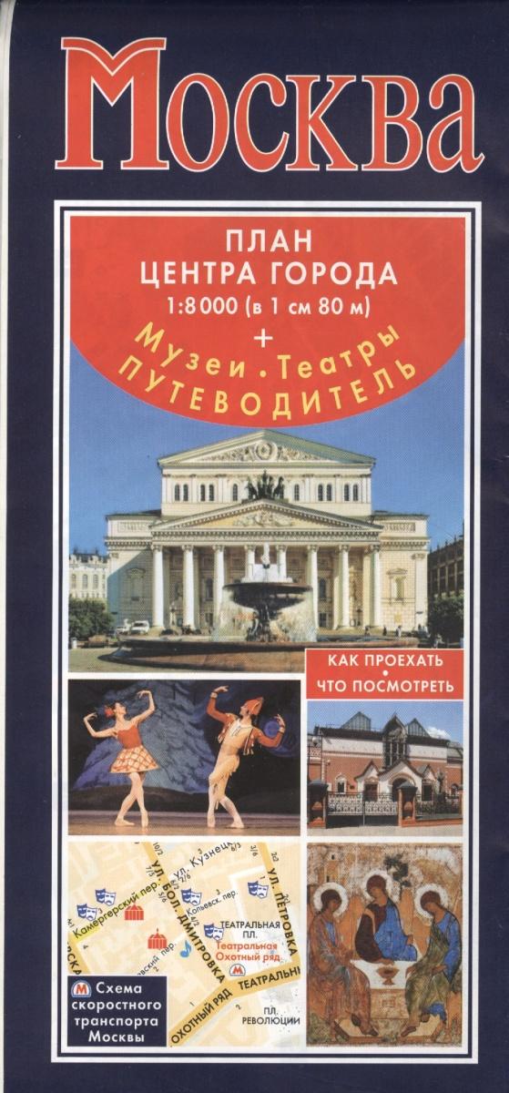 Москва. План центра города. 1:8000 (в 1 см 80 м)