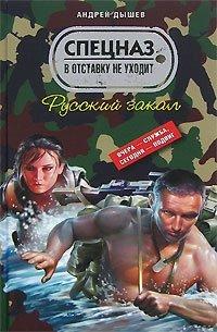 Дышев А. Русский закал андрей дышев командир разведроты