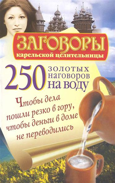 Заговоры карельской целительн. 250 золот. наговоров на воду