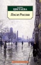 После России Стихотворения