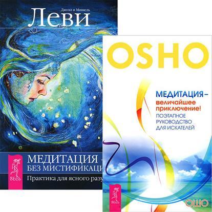 Ошо Р., Леви Д., Леви М. Медитация - величайшее приключение! Медитация - без мистификаций (комплект из 2 книг)