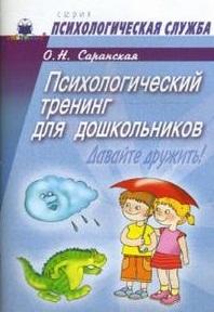 Саранская О. Психологический тренинг для дошкольников…