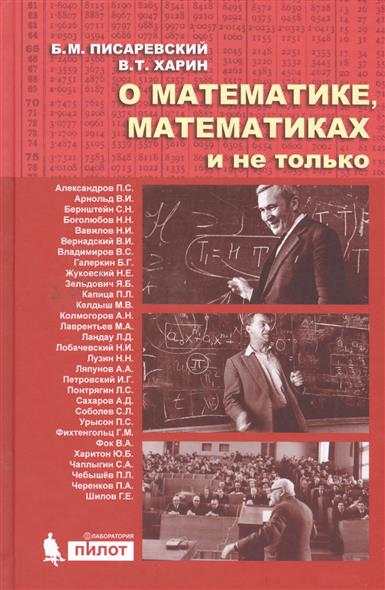 О математике, математиках и не только