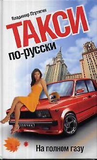 Такси по-русски На полном газу
