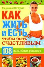 Клецкая Л. Как жить и есть чтобы быть счастливым