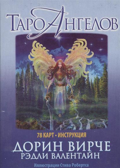 Вирче Д., Валентайн Р. Таро ангелов. 78 карт. Инструкция вирче д магические послания ангелов