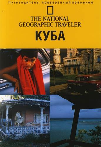 Бейкер К. Путеводитель Куба