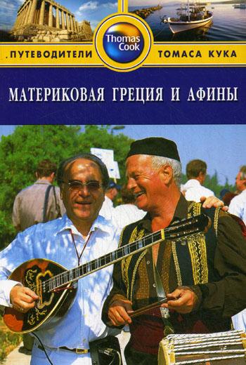 Голди Р. Материковая Греция и Афины Путеводитель