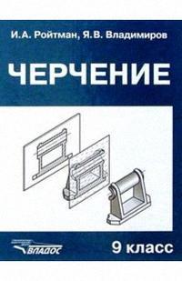 Ройтман И. Черчение 9 кл Учебник георгиевский о строительное черчение учебник