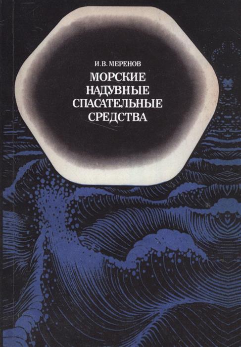 Меренов И. Морские надувные спасательные средства