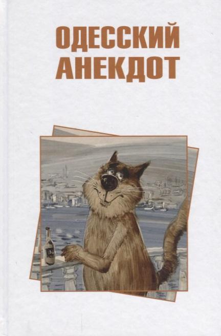 Вестерман В. (ред.-сост.) Одесский анекдот хаит в и сост одесский юмор xxi век
