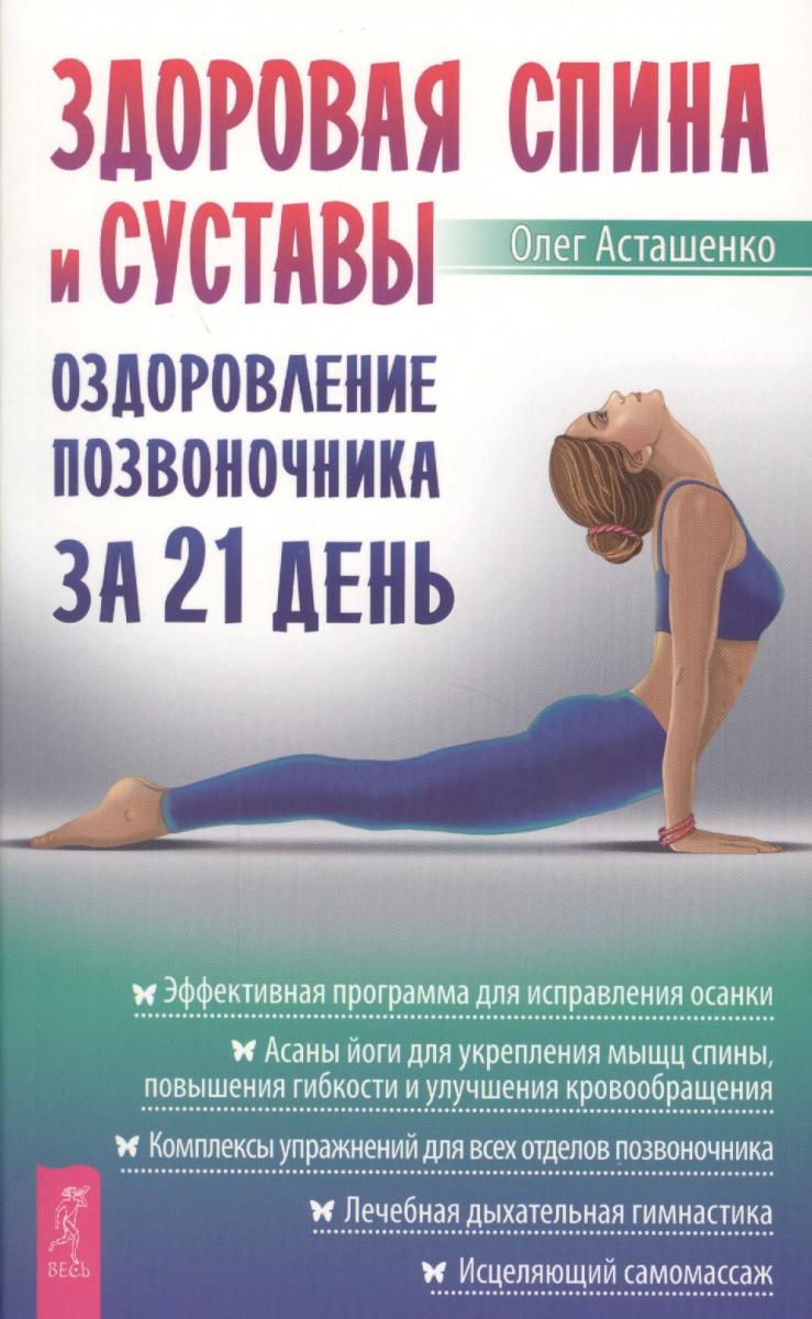 Асташенко О. Здоровая спина и суставы. Оздоровление позвоночника за 21 день кузнецов и дикуль и касьян уник методика леч позвоночника