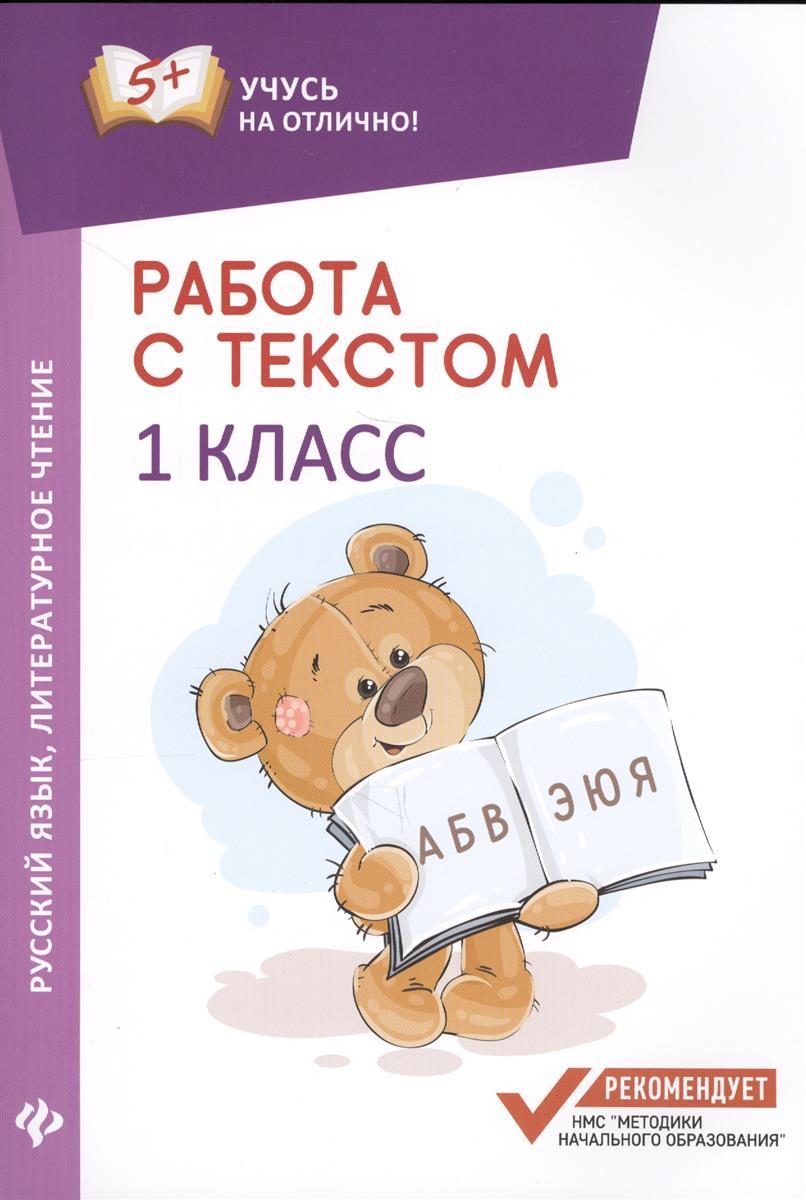 Бахурова Е. Работа с текстом. Русский язык. Литературное чтение. 1 класс о н крылова чтение 1 класс работа с текстом
