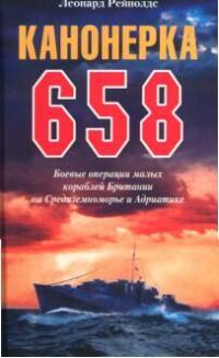Канонерка 658 Боевые операции малых кораблей Британии…