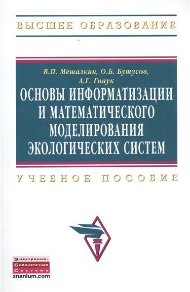 Мешалкин В.: Основы информатизации и математического моделирования экологических систем. Учебное пособие