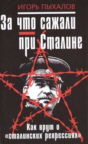 "За что сажали при Сталине. Как врут о ""сталинских репрессиях"""
