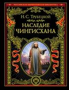 Наследие Чингисхана. Взгляд на русскую историю не с Запада, а с Востока. Иллюстрированное издание