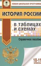 История России в таблицах и схемах. 10-11 классы. Справочное пособие