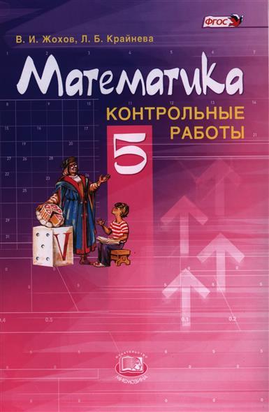 Математика 5 кл Контрольные работы