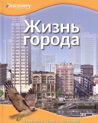 Шадрина И. (ред.) Жизнь города шадрина и ред жизнь города
